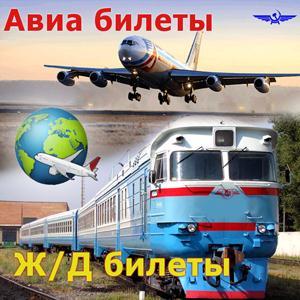 Авиа- и ж/д билеты Чарышского