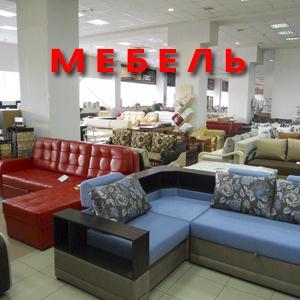 Магазины мебели Чарышского