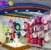 Детские магазины в Чарышском